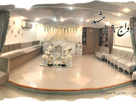 دفتر ازدواج ۵۹ مشهد