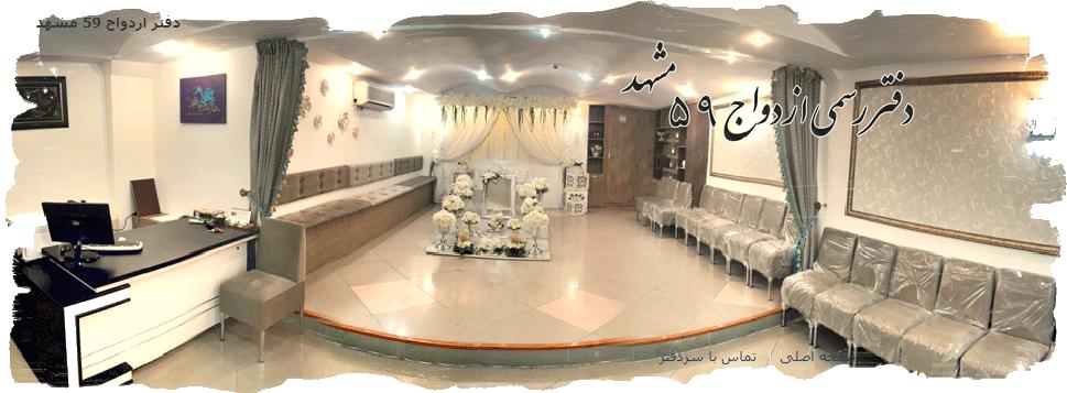 دفتر ازدواج مازندران دفتر ازدواج 59 مشهد - دفتر ازدواج