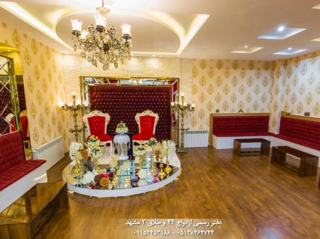 دفتر ازدواج ۴۴ مشهد