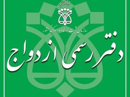 دفتر ازدواج ۳۶ شیراز