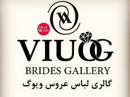 مزون لباس عروس ویوگ اصفهان