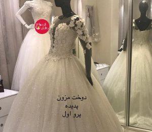 مزون لباس عروس پدیده پردیس
