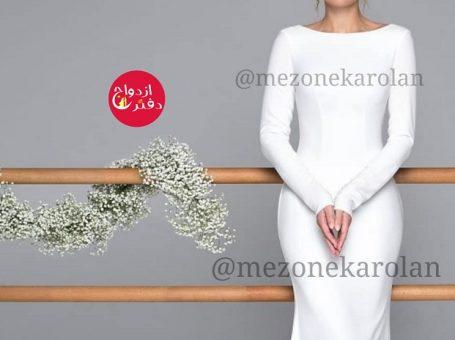 مزون لباس عروس کارولن