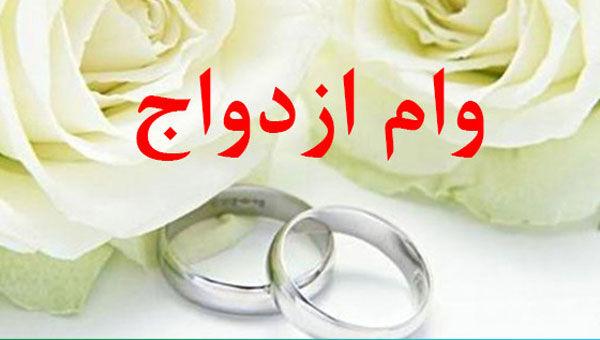 وام ازدواج سال 1399
