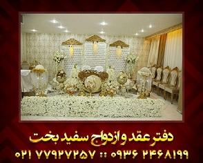 دفتر ازدواج سفیدبخت نارمک