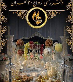 دفتر ازدواج ۱۱۰ تهران
