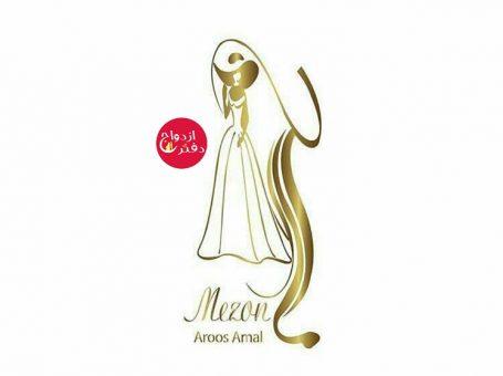 مزون لباس عروس آمال اصفهان