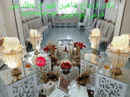 دفتر ازدواج ۱۱۷ اصفهان